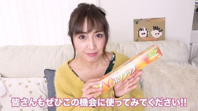 水野祐香さんがYouTubeでポリラップを紹介!ポリラップのいいところ