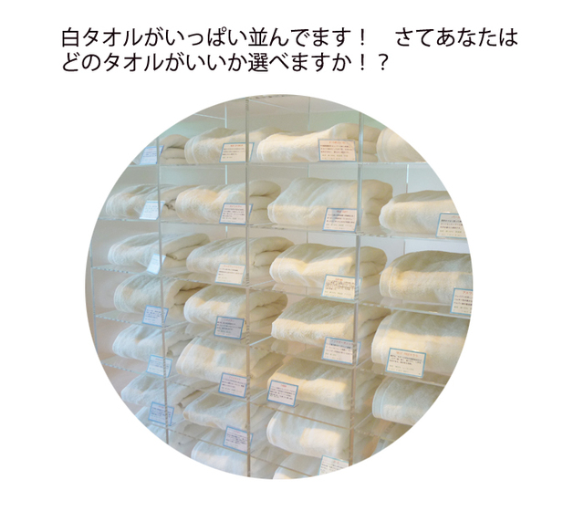 タオルの種類から用途まで知ってる事から知らなかった事までの豆知識☆