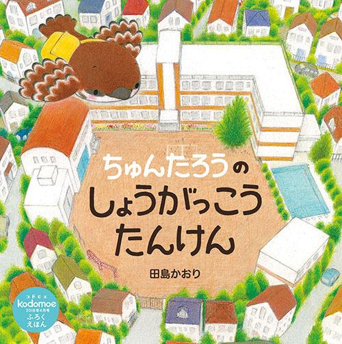 新一年生におすすめの絵本☆楽しく読める絵本をご紹介します!入学祝にもどうぞ