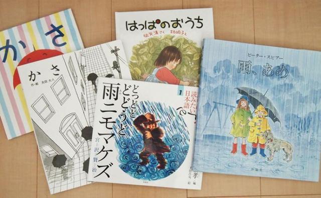 外で遊べなくても楽しいよ♡雨の日には絵本を読もう!雨を楽しむ絵本10選