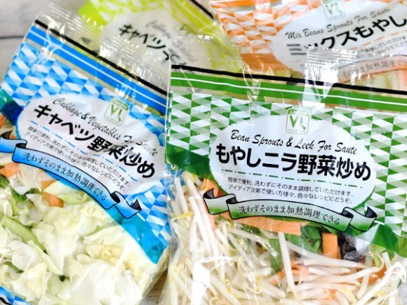 袋入りカット野菜を活用しよう!お手軽なカット野菜を使ったレシピあれこれご紹介します
