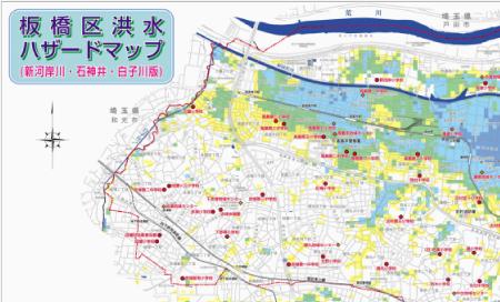 地震や洪水にどうやって備える?ハザードマップを見て避難方法を考えよう!