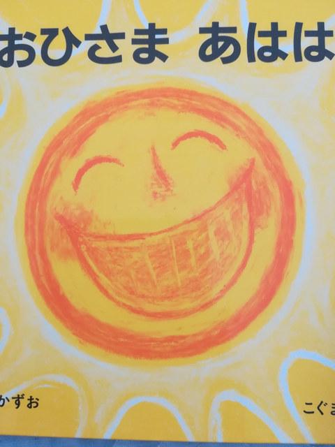 オレンジ色が印象的な絵本を探してみました!絵本でほっとするひと時を