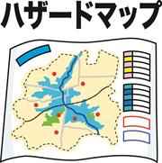 【防災の基本】わかるのは浸水の被害だけじゃない!ハザードマップの見方