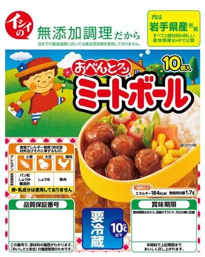 お馴染みレトルト食品『イシイのミートボール』は無添加調理でおいしい!