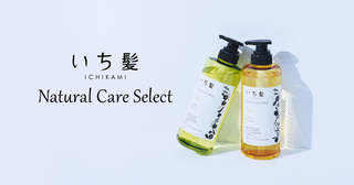 PRODUCTS | いち髪 Natural Care Select|クラシエ