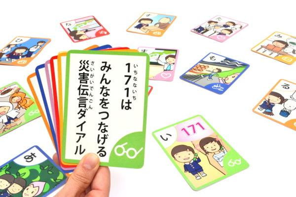 子どもと一緒に遊びながら学べる!「防災カルタ」や「防災トランプ」、ゲームなどをご紹介