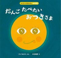 秋の夜長に読み聞かせてあげたい、お月見の絵本15選